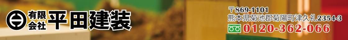 熊本県:塗装・各種塗装・防水・リフォーム専門業者【有限会社平田建装】