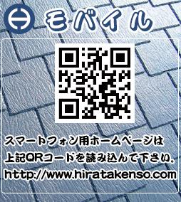 スマートフォン用ホームページはQRコードを読み込んでください。